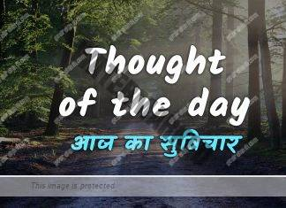 Thought of the day in Hindi feature image 1