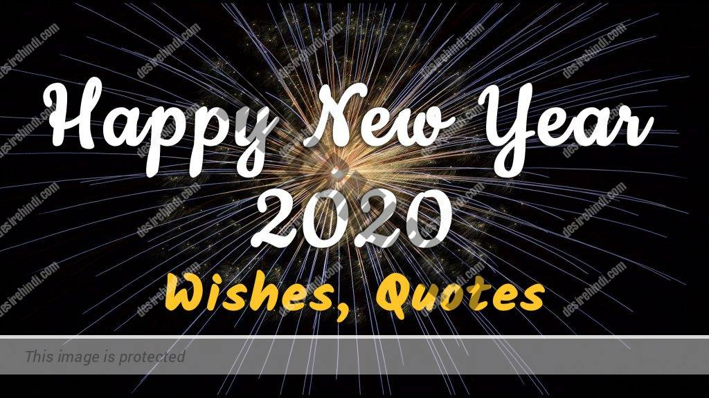 happy new year 2020 wishes feature image